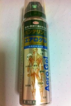 Chai xịt khớp Aero (dạng gel)